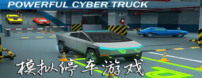 模拟停车游戏