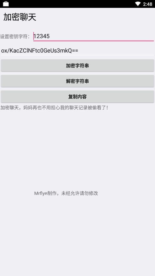 加密聊天app截圖