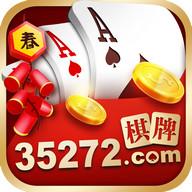 35272棋牌app