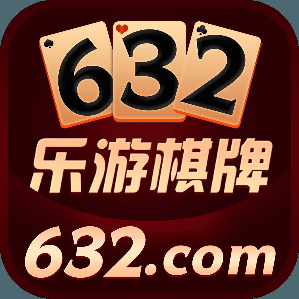 632棋牌