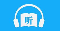 免費聽書軟件