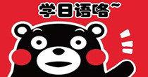 日语学习软件推荐