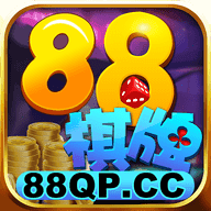 88棋牌游戏中心