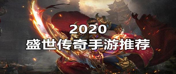 2020盛世传奇手游推荐