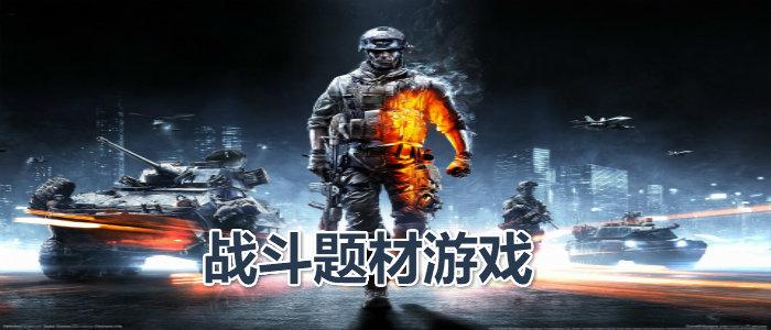 战斗题材游戏