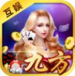九方互娱app