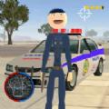 警察火柴人