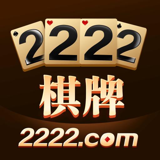 222棋牌游戏