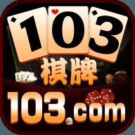 103棋牌游戏
