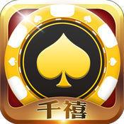 千禧棋牌app