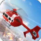 消防直升机救援中文版