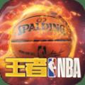 王者NBA2