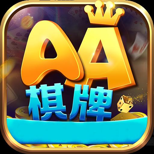 AA棋牌app