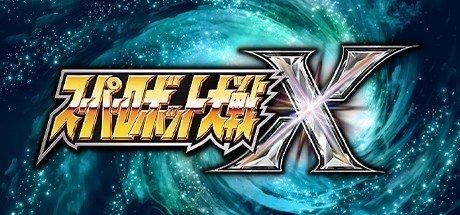 超級機器人大戰X