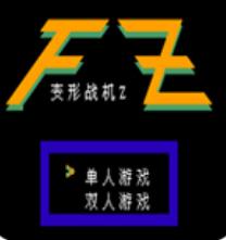 变形战机Z