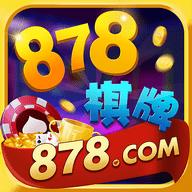 878棋牌游戏