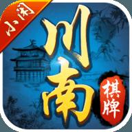 小闲川南棋牌游戏最新版