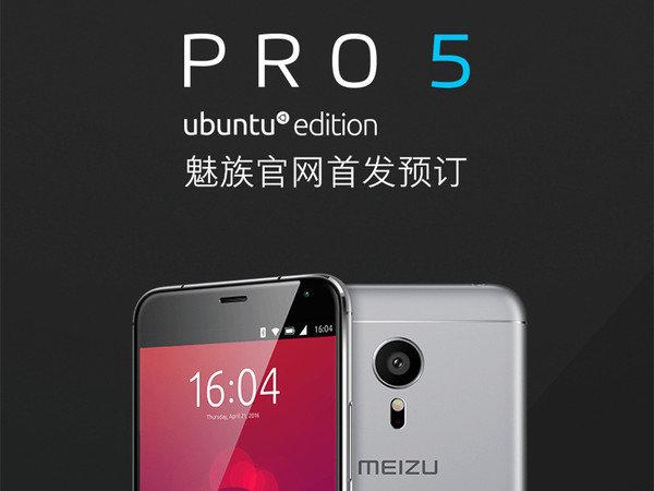 魅族PRO 5 Ubuntu刷机包