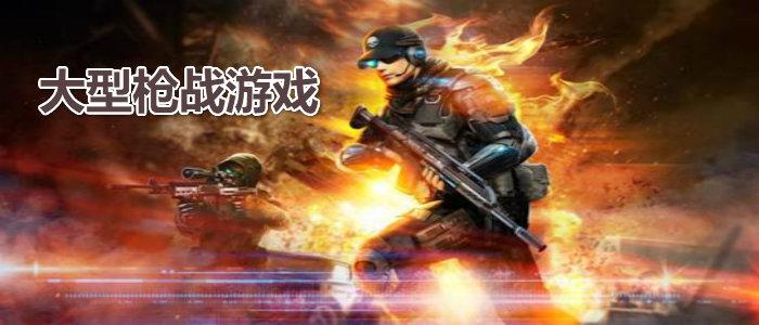 大型槍戰游戲
