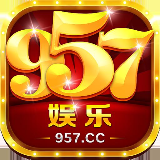 957棋牌app