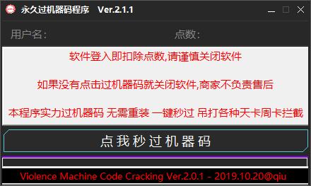 CF过机器码工具