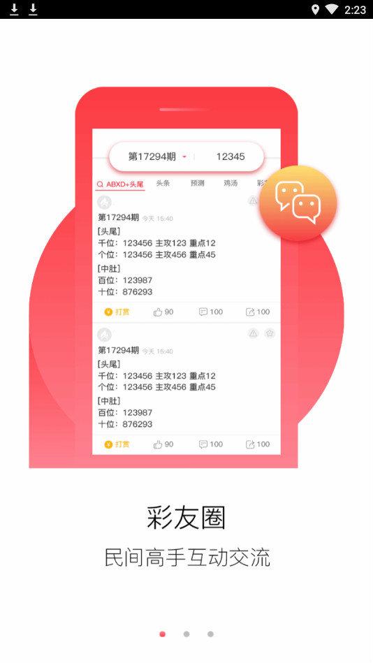 騰訊云彩app介紹