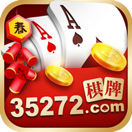 35272棋牌游戏