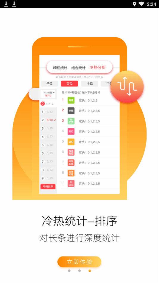 騰訊云彩app