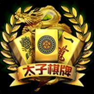 太子棋牌app