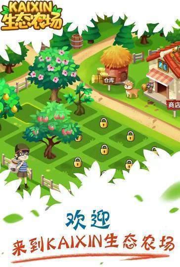 kaixin生態農場截圖