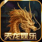 天龙娱乐app