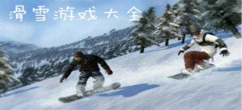 滑雪游戏大全