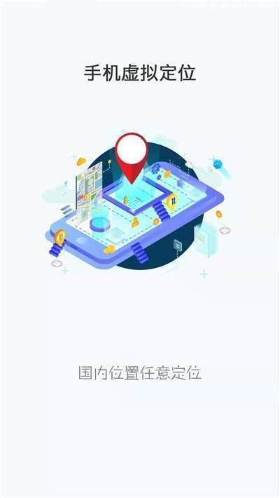 手機虛擬定位截圖