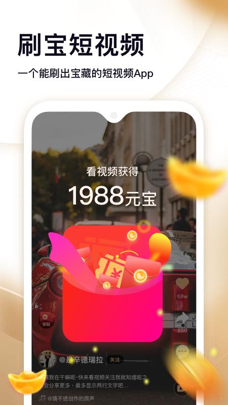 刷寶app最新版
