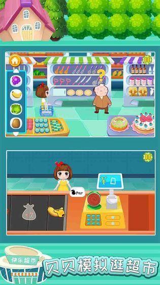 貝貝模擬逛超市