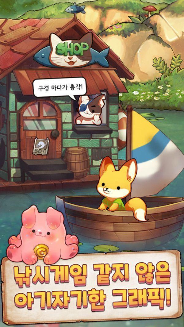 小狐貍釣魚