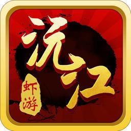 虾游沅江棋牌app