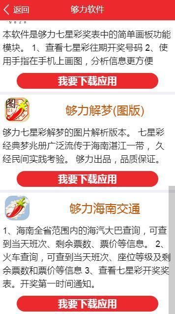 小辣椒够力七星彩奖表全旧版介绍