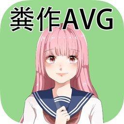 粪作恋爱游戏中文版