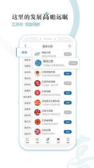 新江蘇app截圖