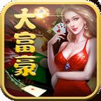 大富豪棋牌app