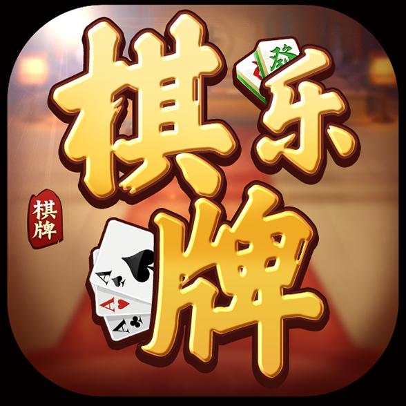 棋牌乐app