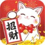 送你一只招财猫红包版
