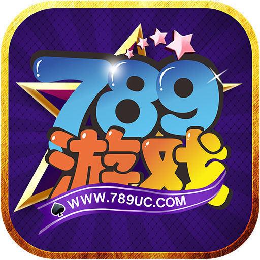 789棋牌游戏