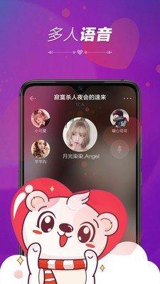 暖心語音app截圖