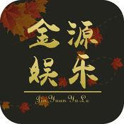 金源娱乐app