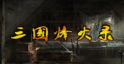 三国烽火录