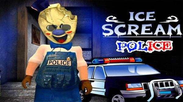 警察恐怖冰淇淋罗德截图