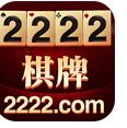 2222棋牌游戏
