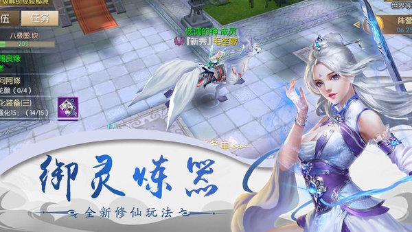 仙武诸天行游戏截图